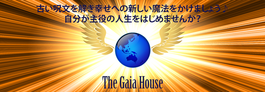 The Gaia House Australia